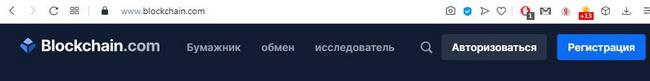 Сайт blockchain.com
