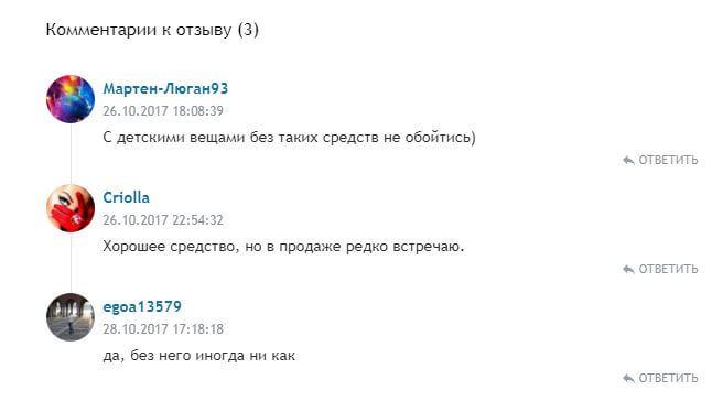 Классический комментарий на Otzovik.com