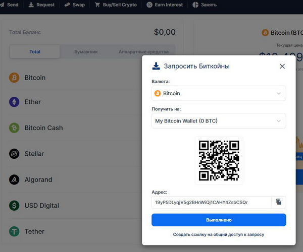 Запросить биткойны blockchain.com