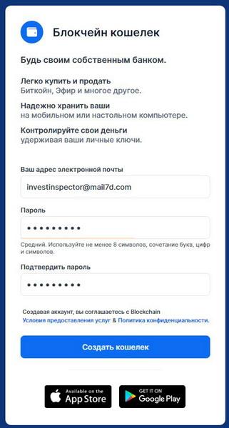Регистрация на blockchain.com