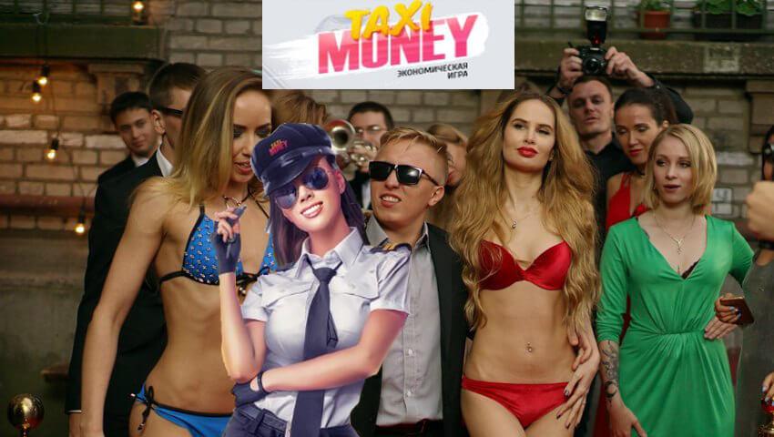 taxi_money