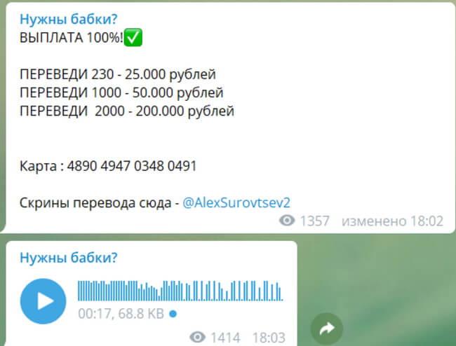 Лохотрон в Telegram