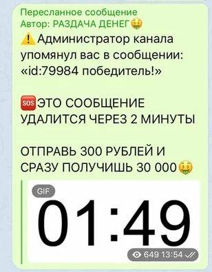 Раскрутка счетов в Telegram