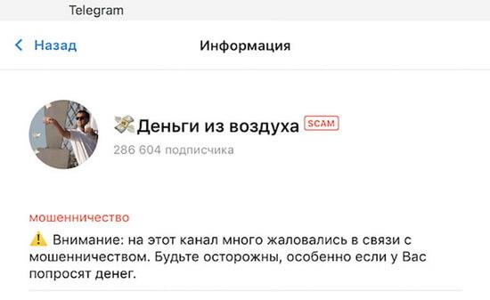 Scam в Телеграм